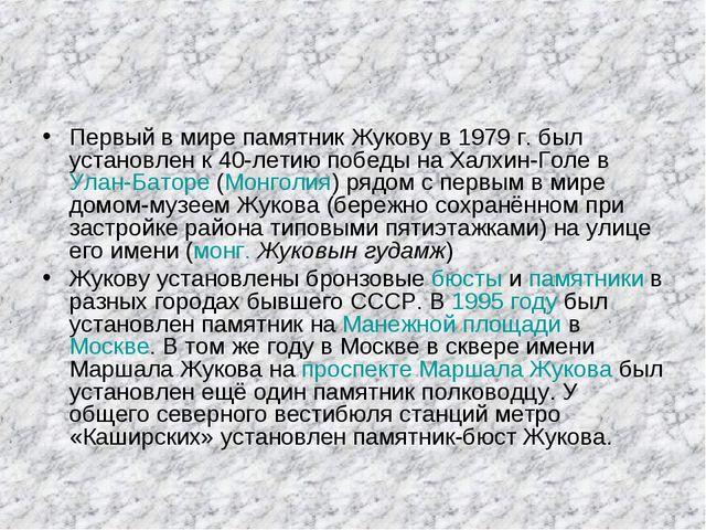 Первый в мире памятник Жукову в 1979 г. был установлен к 40-летию победы на Х...