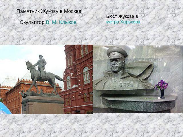 Памятник Жукову в Москве. Скульптор В. М. Клыков Бюст Жукова в метро Харькова