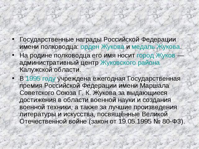 Государственные награды Российской Федерации имени полководца: орден Жукова и...