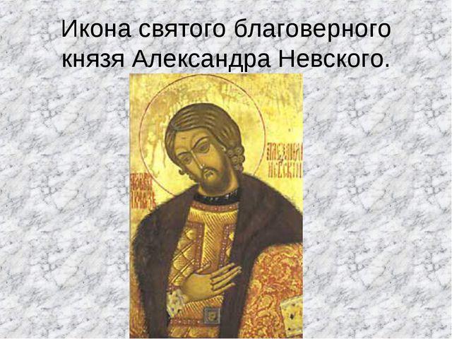 Икона святого благоверного князя Александра Невского.