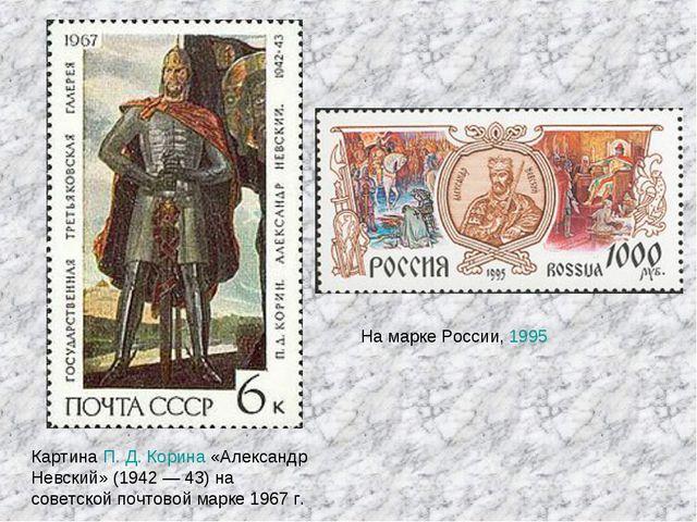 Картина П.Д.Корина «Александр Невский» (1942— 43) на советской почтовой ма...