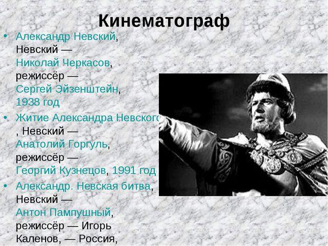 Кинематограф Александр Невский, Невский— Николай Черкасов, режиссёр— Сергей...