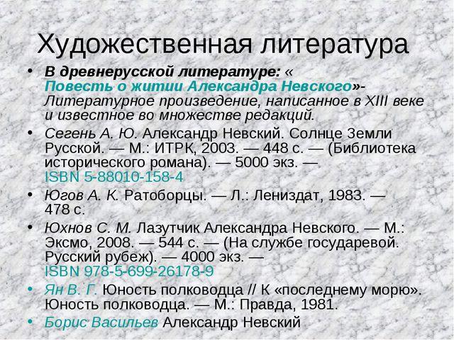 Художественная литература В древнерусской литературе: «Повесть о житии Алекса...