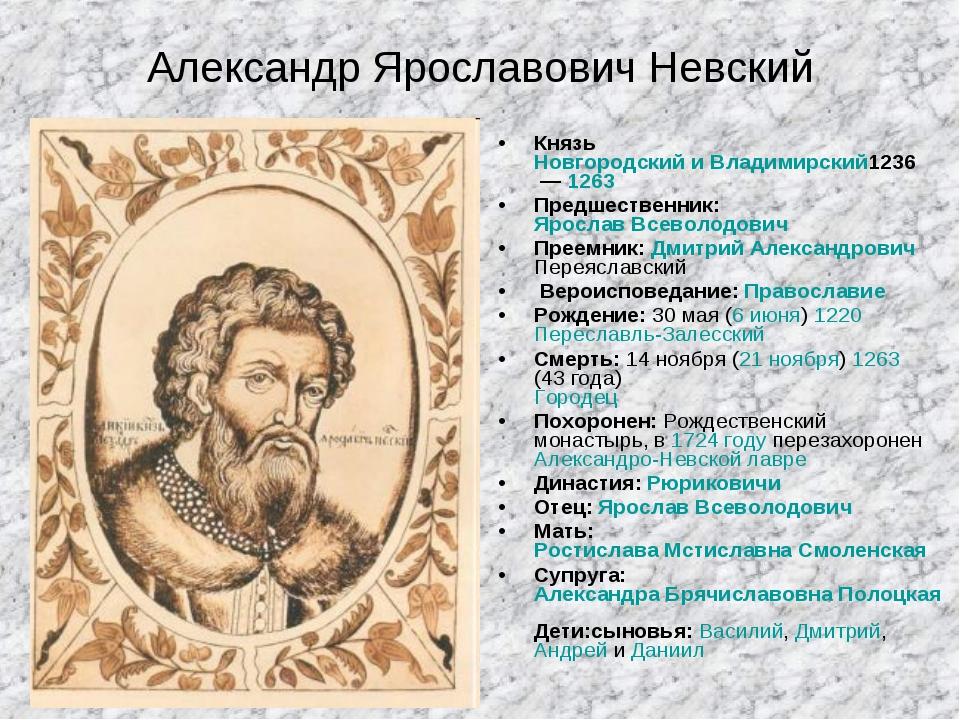 Александр Ярославович Невский Князь Новгородский и Владимирский1236—1263 Пр...
