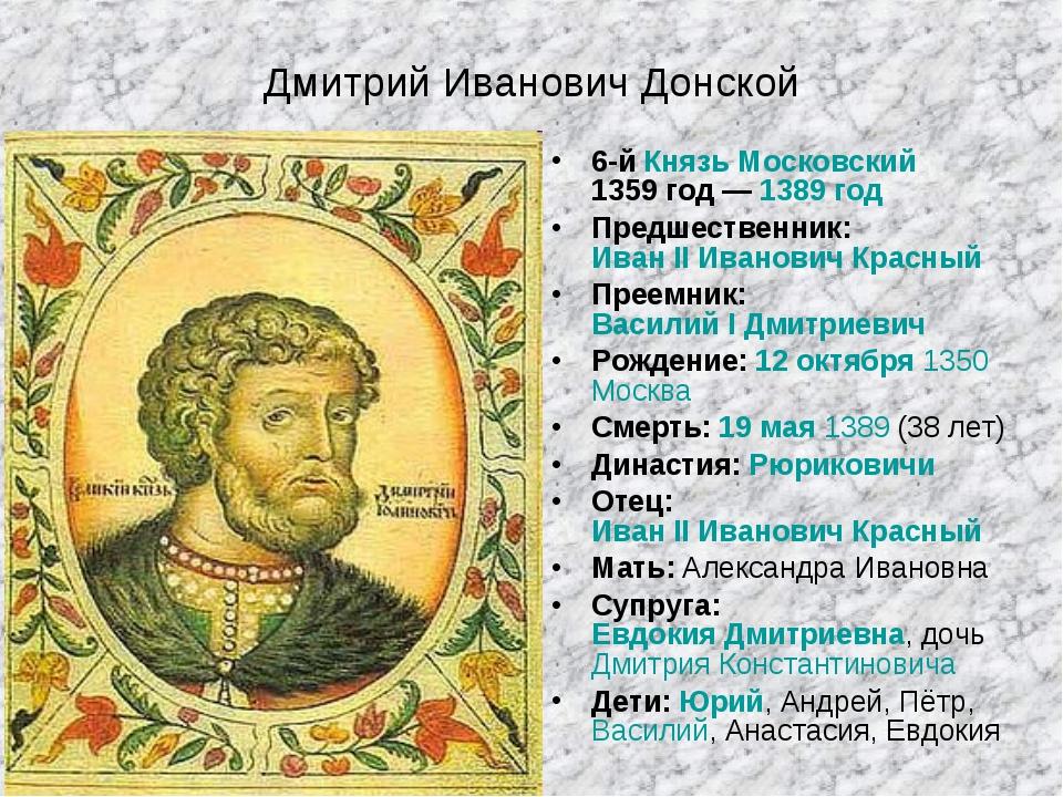Дмитрий Иванович Донской 6-й Князь Московский1359 год—1389 год Предшественн...