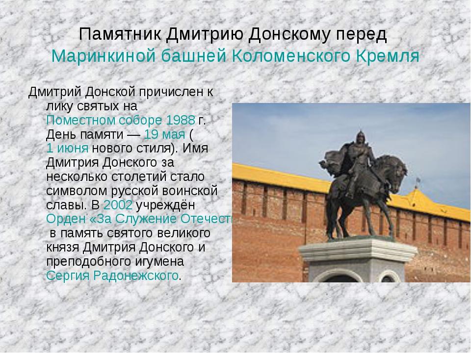 Памятник Дмитрию Донскому перед Маринкиной башней Коломенского Кремля Дмитрий...