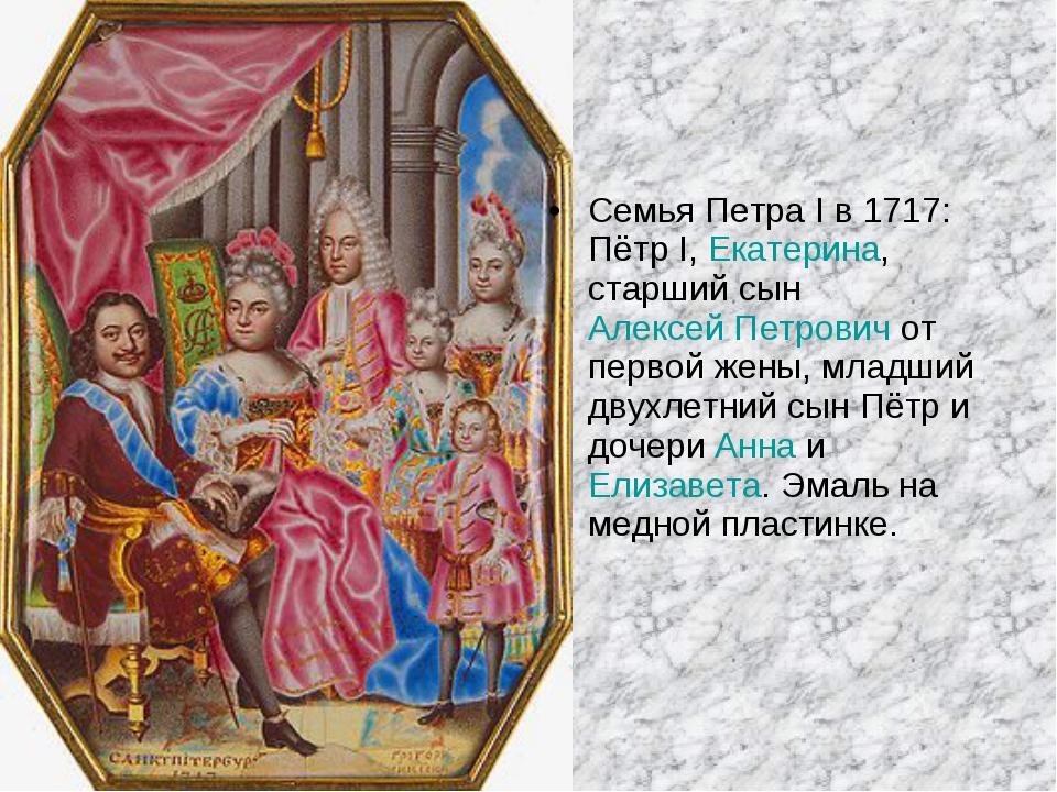 Семья Петра I в 1717: Пётр I, Екатерина, старший сын Алексей Петрович от перв...
