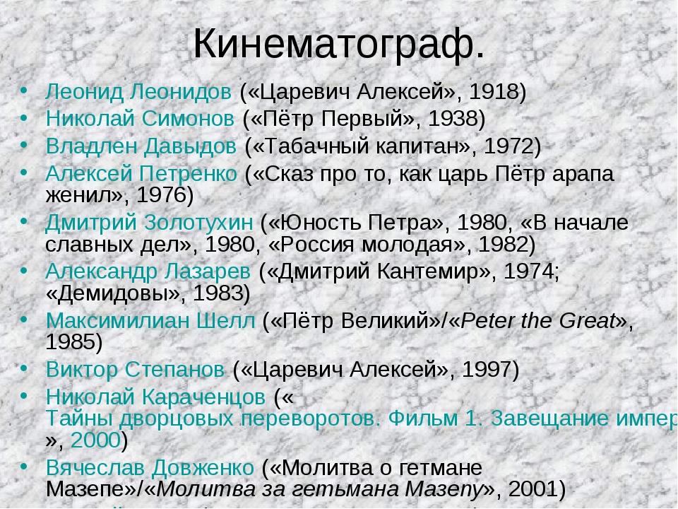 Кинематограф. Леонид Леонидов («Царевич Алексей», 1918) Николай Симонов («Пёт...
