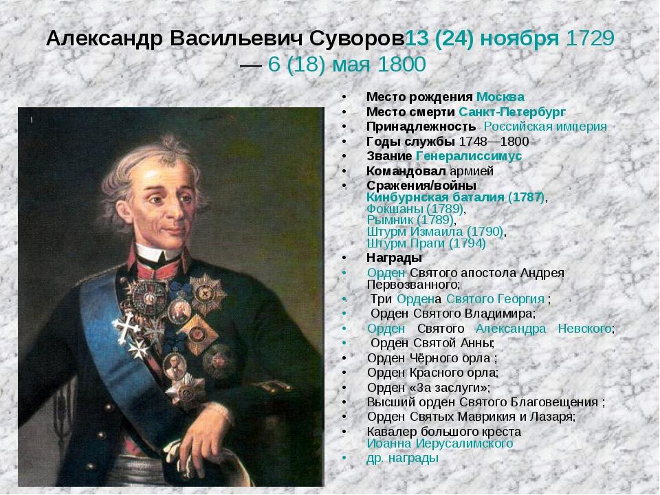Александр Васильевич Суворов13(24) ноября 1729— 6(18) мая 1800 Месторожде...