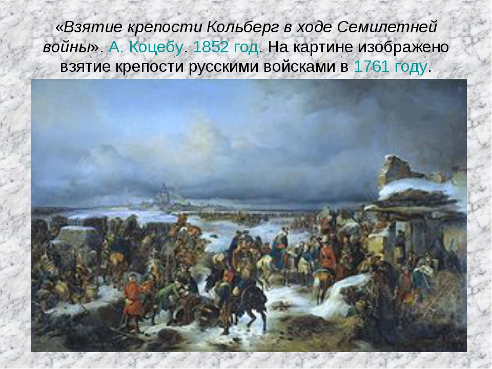 «Взятие крепости Кольберг в ходе Семилетней войны». А. Коцебу. 1852 год. На к...