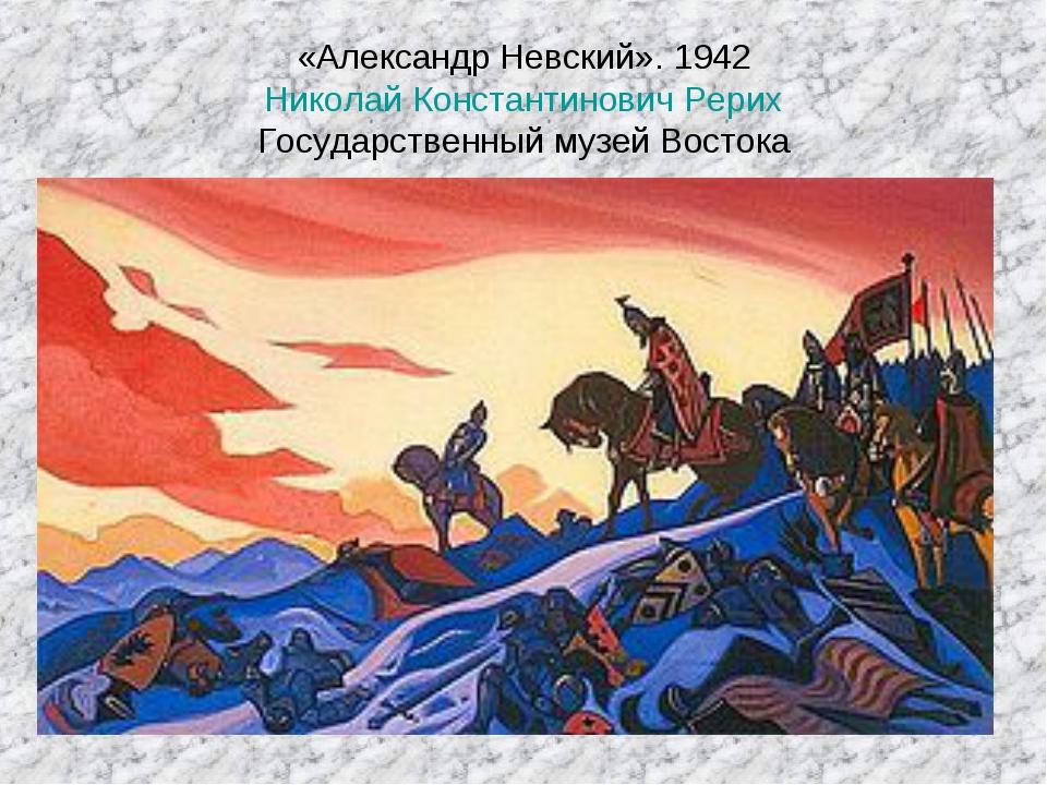 «Александр Невский». 1942 Николай Константинович Рерих Государственный музей...