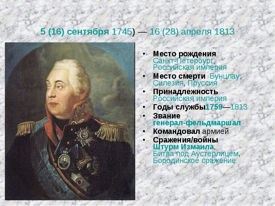 Михаил Илларионович Голени́щев-Кутузов 5(16)сентября 1745)— 16 (28) апреля...