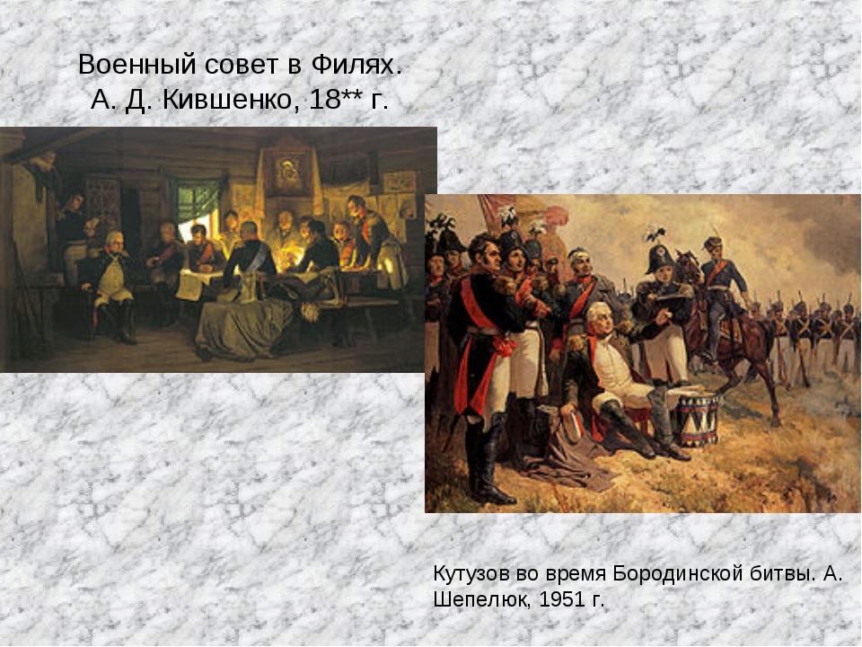 Военный совет в Филях. А.Д.Кившенко, 18** г. Кутузов во время Бородинской б...