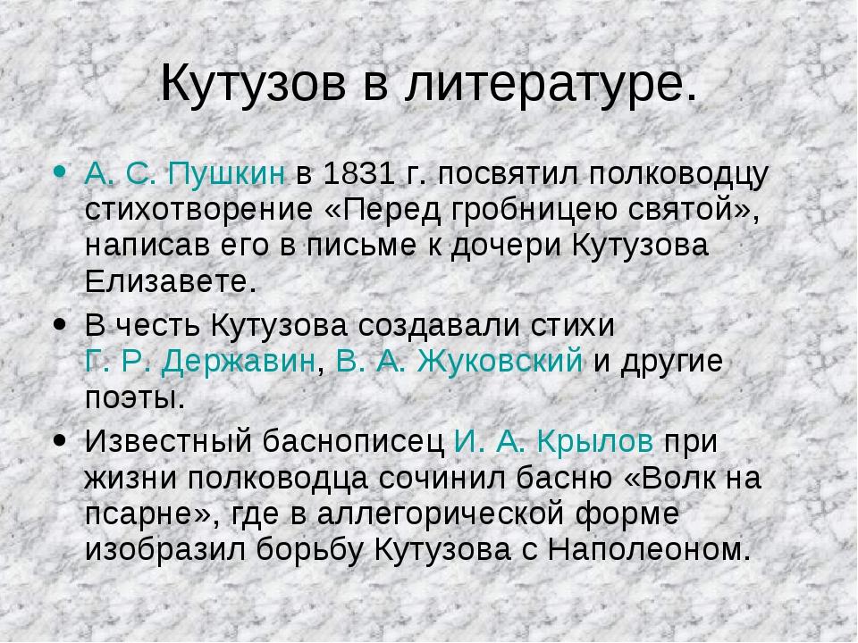 Кутузов в литературе. А.С.Пушкин в 1831г. посвятил полководцу стихотворени...