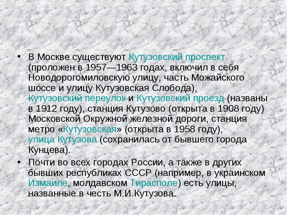 В Москве существуют Кутузовский проспект (проложен в 1957—1963 годах, включил...