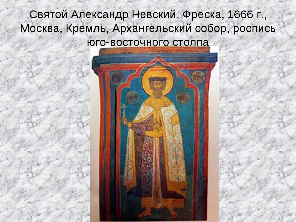 Святой Александр Невский. Фреска, 1666г., Москва, Кремль, Архангельский собо...