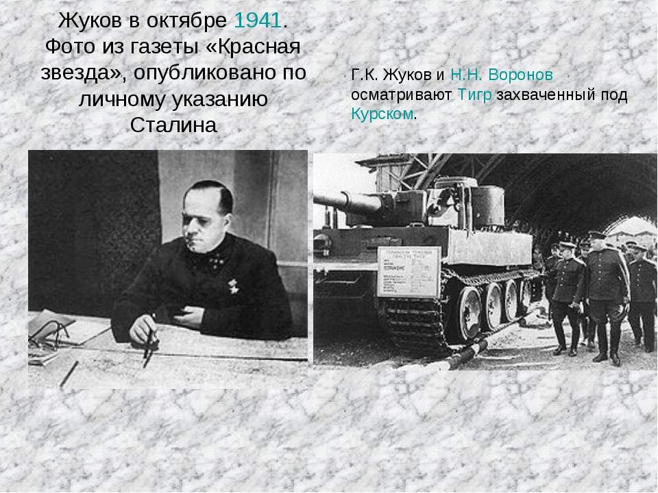 Жуков в октябре 1941. Фото из газеты «Красная звезда», опубликовано по личном...