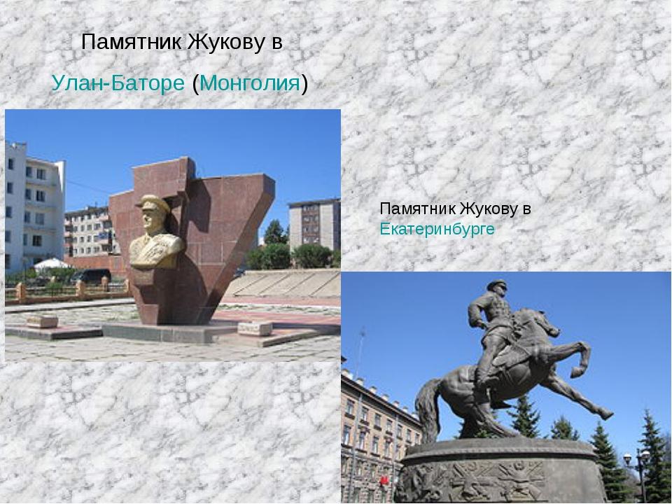 Памятник Жукову в Улан-Баторе (Монголия) Памятник Жукову в Екатеринбурге