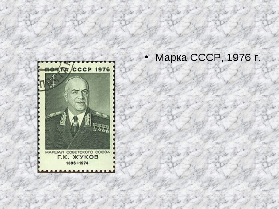 Марка СССР, 1976 г.
