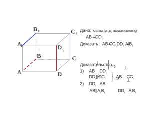 Дано: AВСDА1В1С1D1 -параллелепипед AB DD1 Доказать : АВ СС1,DD1 А1В1 Доказате