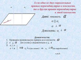 Если одна из двух параллельных прямых перпендикулярна к плоскости, то и друг