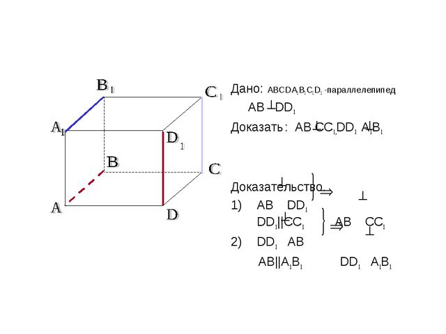 Дано: AВСDА1В1С1D1 -параллелепипед AB DD1 Доказать : АВ СС1,DD1 А1В1 Доказате...