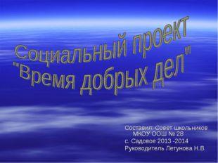 Составил: Совет школьников МКОУ ООШ № 28 с. Садовое 2013 -2014 Руководитель