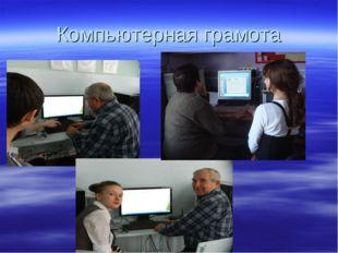 Компьютерная грамота