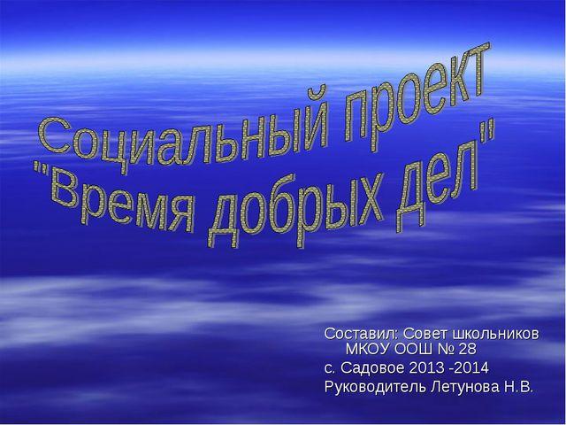 Составил: Совет школьников МКОУ ООШ № 28 с. Садовое 2013 -2014 Руководитель...
