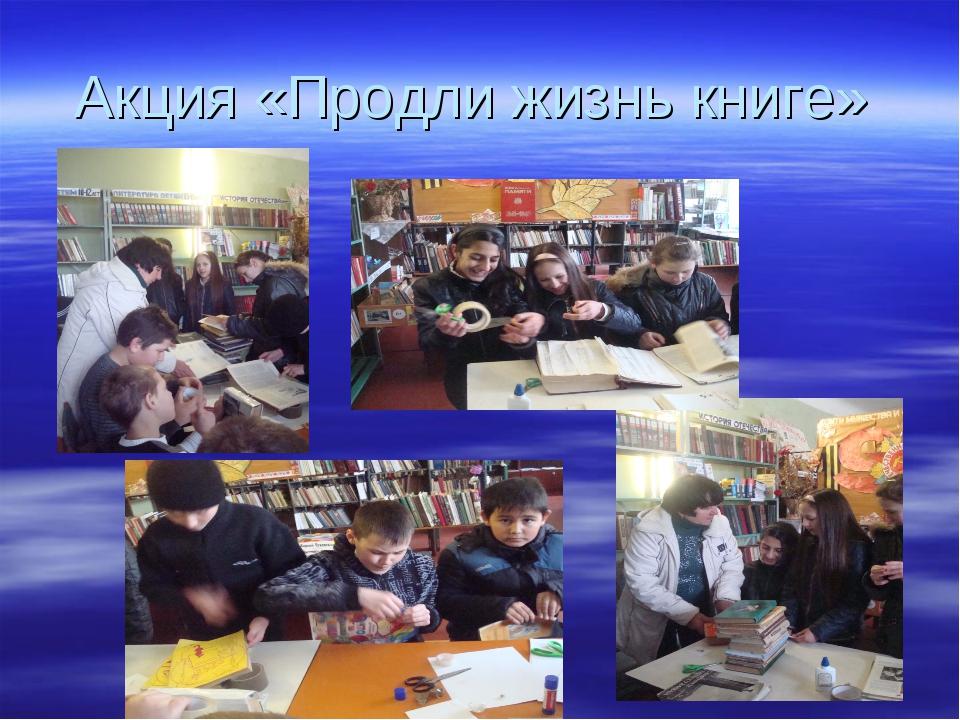 Акция «Продли жизнь книге»