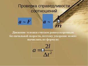 Заполните таблицу и вычислите ускорение Условия опыта Δt, с Δt2, с2 ,м/с2 m,