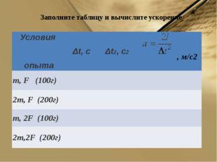 Особенности второго закона Ньютона Закон справедлив для любых сил Сила являет