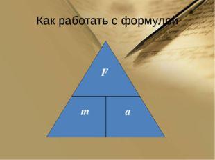 Границы применимости Под телом подразумевается материальная точка Движение ма