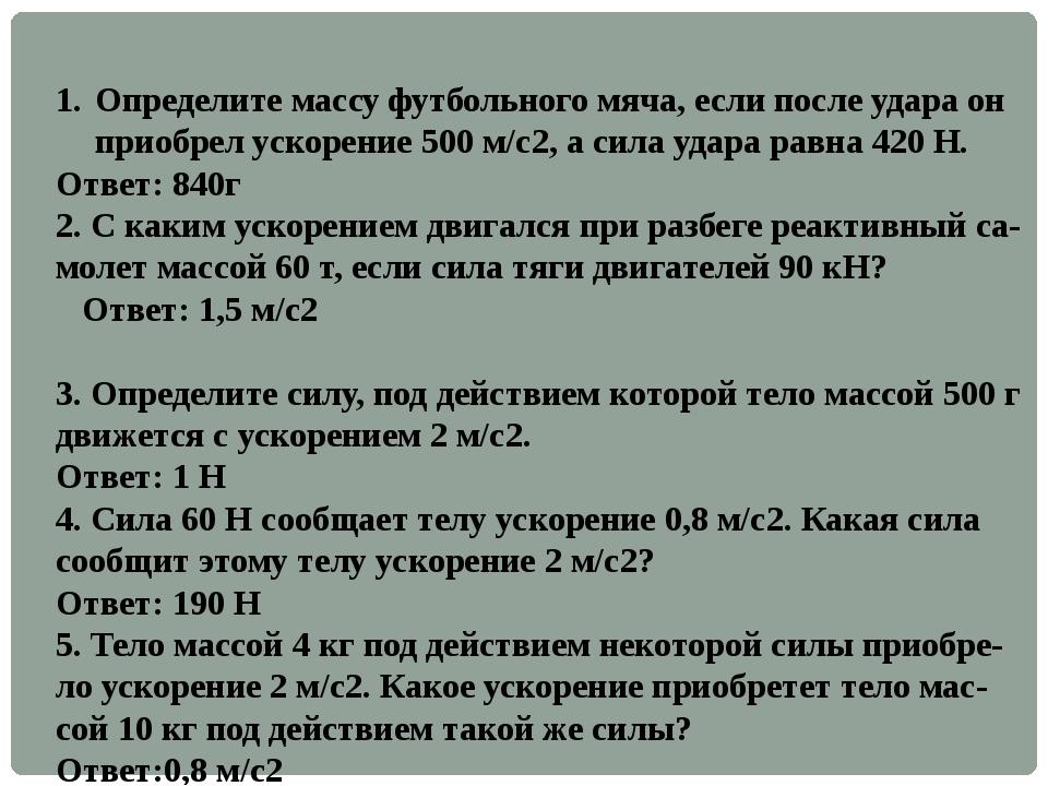 Домашнее задание § 11, вопросы после параграфа, Упр.11(1-3)