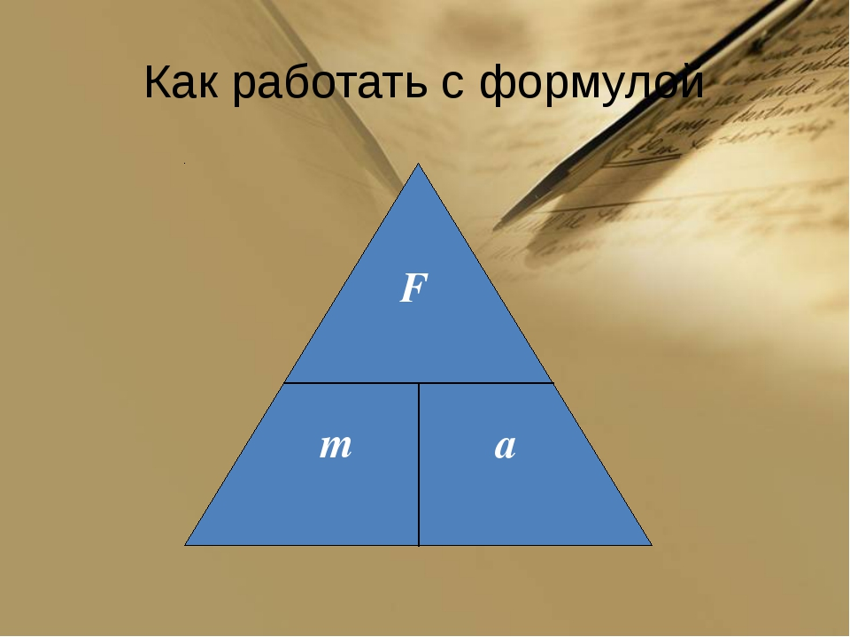 Границы применимости Под телом подразумевается материальная точка Движение ма...