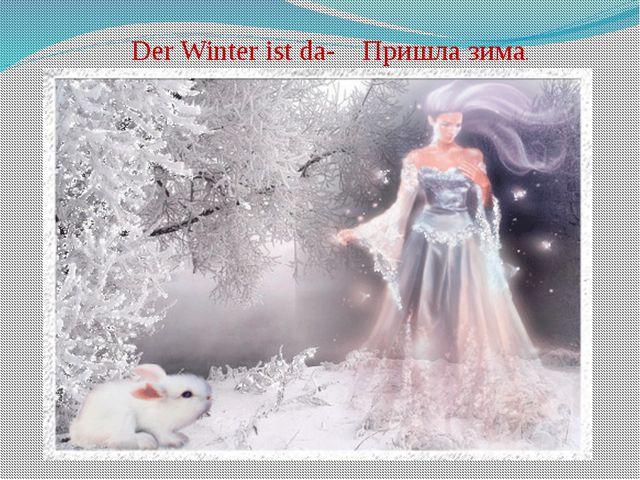 Der Winter ist da- Пришла зима.