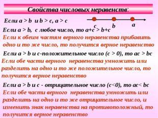 Свойства числовых неравенств: Если a > b и b > c, a > c Если a > b, с любое ч