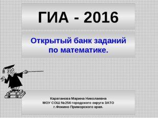 ГИА - 2016 Открытый банк заданий по математике. Каратанова Марина Николаевна