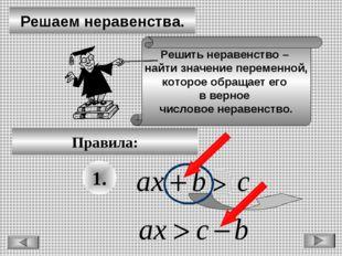 Решаем неравенства. Правила: 1. < ≥ ≤ > Решить неравенство – найти значение п