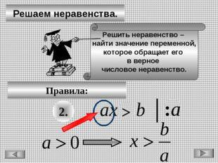 2. < ≥ ≤ > :а Решаем неравенства. Правила: Решить неравенство – найти значени