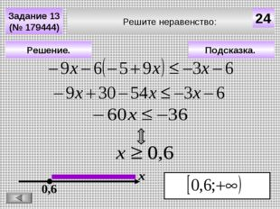 Решите неравенство: Задание 13 (№ 179444) Подсказка. Решение. х 24 0,6