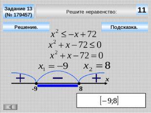 Решите неравенство: Задание 13 (№ 179457) Решение. х 11 -9 8 Подсказка.