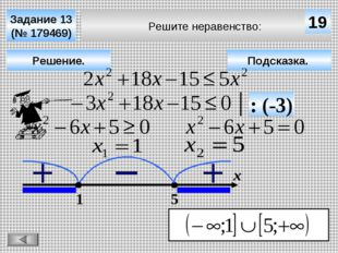 Решите неравенство: Задание 13 (№ 179469) Подсказка. Решение. х 19 1 5 : (-3)