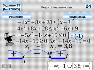 Решите неравенство: Задание 13 (№ 179485) Подсказка. Решение. х 24 -1 3,8 : (