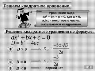 Решаем квадратное уравнение. Решение квадратного уравнения по формуле: Уравне