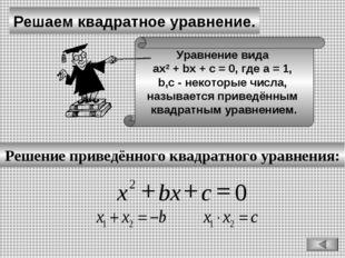 Решаем квадратное уравнение. Решение приведённого квадратного уравнения: Урав