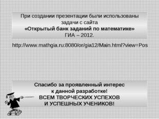 http://www.mathgia.ru:8080/or/gia12/Main.html?view=Pos При создании презентац