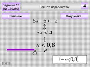 Подсказка. Решение. х 0,8 Решите неравенство: Задание 13 (№ 179359) 4