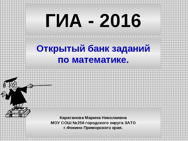 ГИА - 2016 Открытый банк заданий по математике. Каратанова Марина Николаевна...