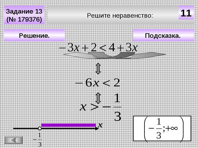 Решите неравенство: Задание 13 (№ 179376) Подсказка. Решение. х 11